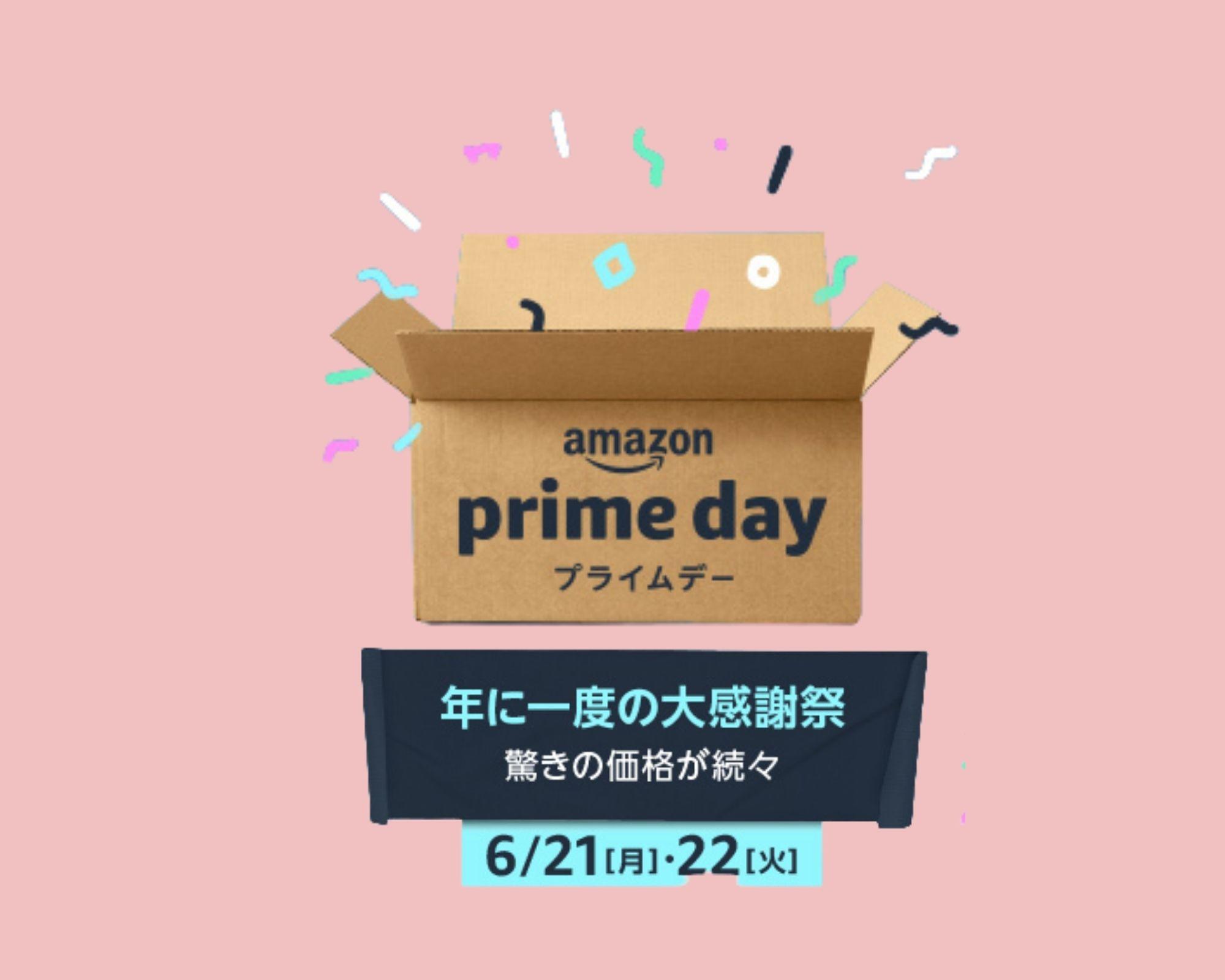 Amazonプライムデーは週明け開催! 納得のお買い物のためにしておきたいこと